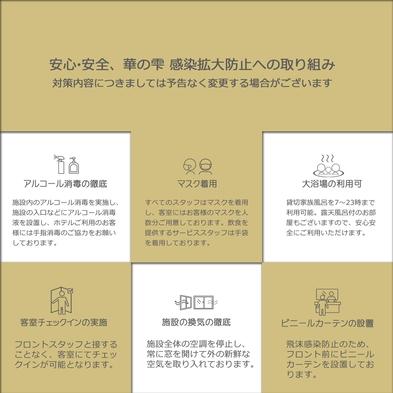 """【特別限定プラン】""""特別料理""""でおもてなし☆VOD無料視聴付♪"""