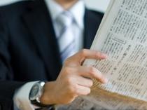 朝刊(読売新聞)の無料配布サービスを実施中でございます。是非ご利用ください。
