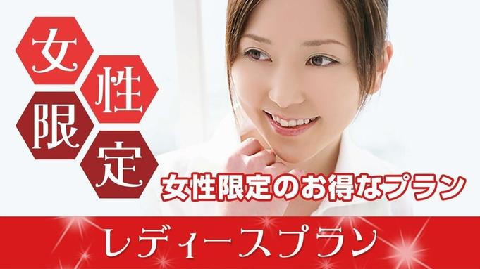 ☆レディース限定☆基礎化粧品4点セットプレゼント♪♪