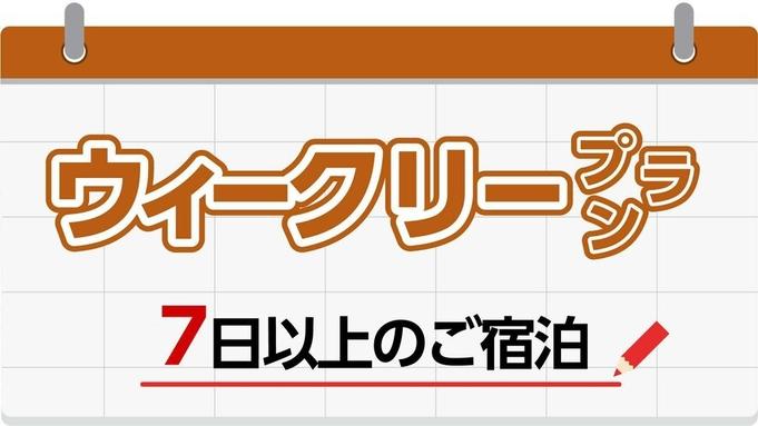 【長期滞在でお得!】ウィークリープラン☆大人気の朝食付〜1泊4780円〜