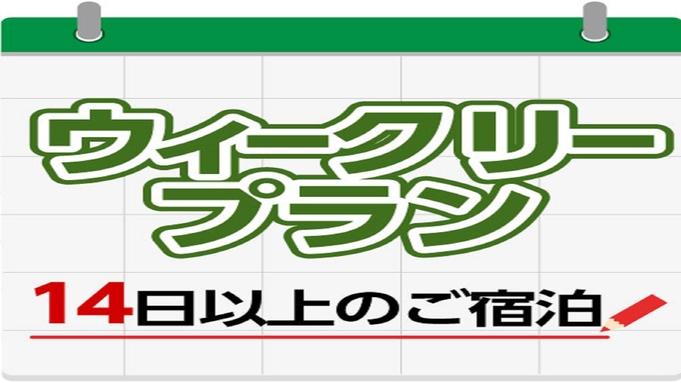 【長期滞在でお得!】ウィークリープラン☆大人気の朝食付〜1泊4280円〜
