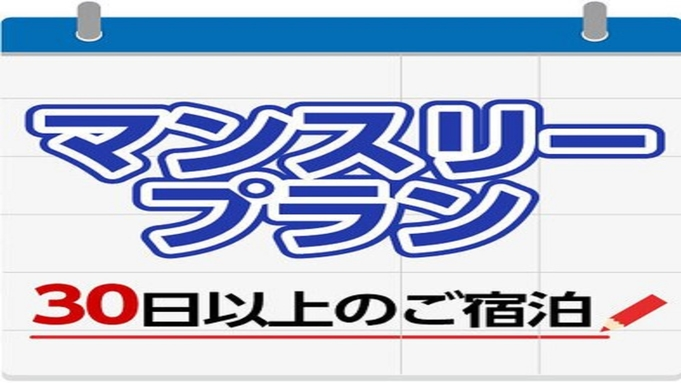 【長期滞在でお得!】マンスリープラン☆大人気の朝食付〜1泊3300円〜