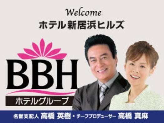 BBHホテルグループ共通宿泊ご利用券3000円分付き