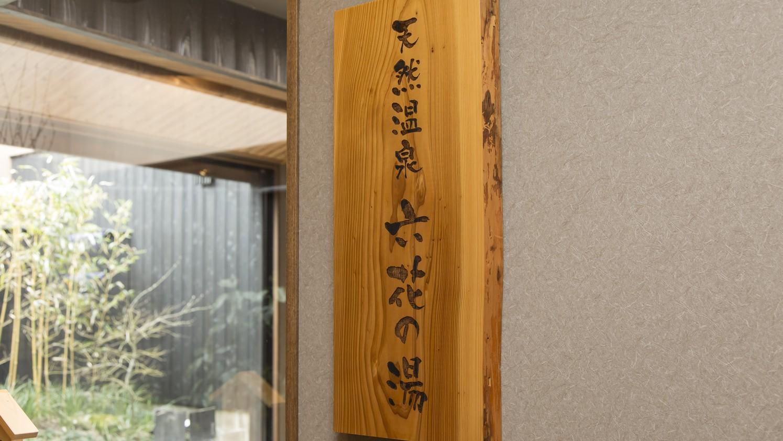 最上階男女別の天然温泉大浴場<六花の湯>【営業時間】15:00〜翌10:00