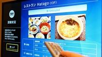 ■お部屋のテレビでレストランや大浴場の混雑状況をチェック!