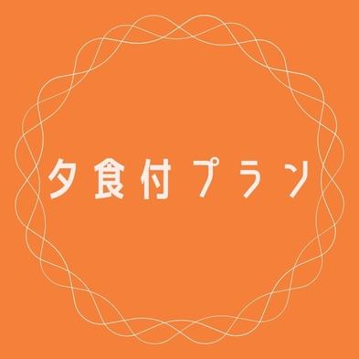 【夕食付★朝食無料】シングルプラン♪嬉しい選べる晩ごはん♪