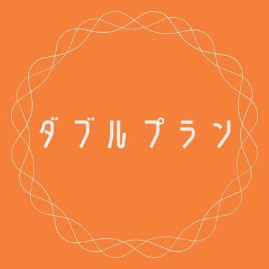 【朝食付】ダブルルーム☆2名様プラン