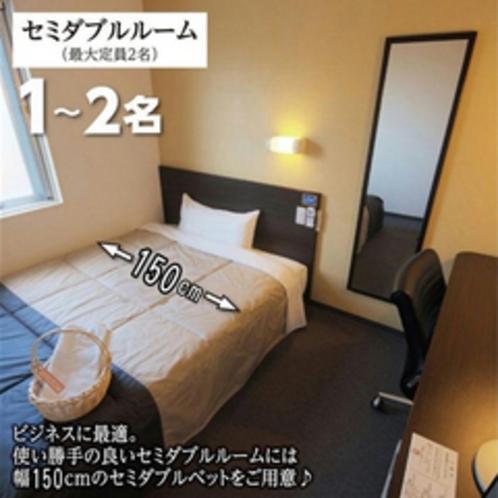 【セミダブルルーム・全室<1500×2000>幅広タイプでゆっくり快眠】