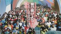 サンシャインマラソン