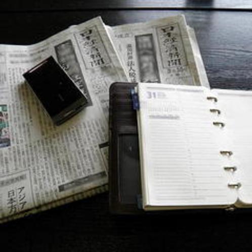 日経新聞付き宿泊プラン