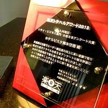 2013年楽天トラベルアワード・お客様アンケート賞受賞!