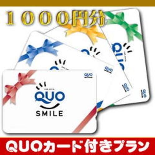 QUOカード1000円分付き