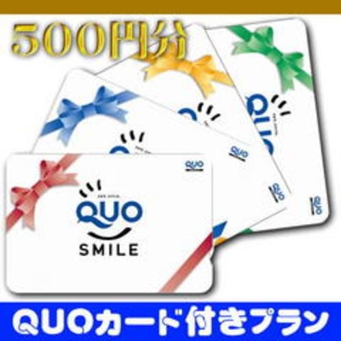 QUOカード500円付き