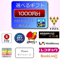 選べるe-Gift1000円付きプラン