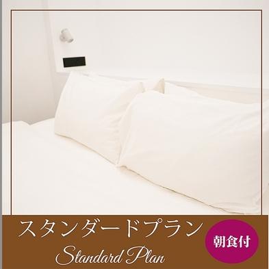スタンダードプラン【朝食付】 バス・トイレセパレートタイプ 4名利用