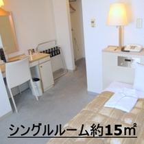 シングルルーム約15平方メートル