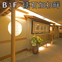 B1階 懐石加わ畔