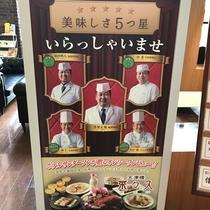最上階(7階)に本場中華料理が楽しめる『天津楼 菜々久』が新規オープン♪