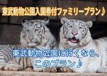 東武動物公園チケット付プラン