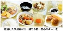 ご朝食 道路向かい【+1にて1食¥500-】