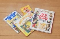 お子様用絵本■無料貸出備品