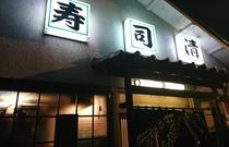 出前OK♪近隣飲食店【寿司 清】
