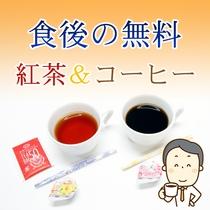 食後の無料紅茶&コーヒー