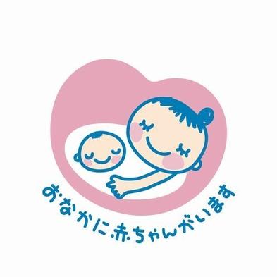 ご出産前にリラックスした「癒しの時」を満喫!貸切風呂付きマタニティプラン