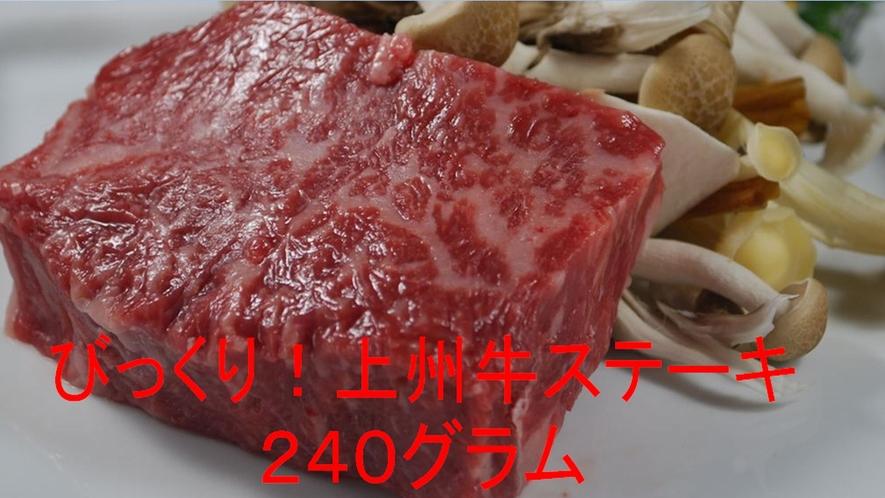■びっくり!上州牛ステーキ240グラム■