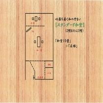 ■心落ち着く和の佇まい。スタンダード和室(10畳、2,3階)