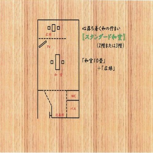 ■スタンダード和室(10畳)気を張ることなく寛げる古き良き和室です。