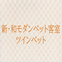 ■新・和モダンベット客室(デラックス・バリアフリー 3階 禁煙)