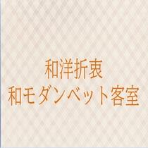 ■和洋折衷の和モダンベット客室(10畳、3階 禁煙)