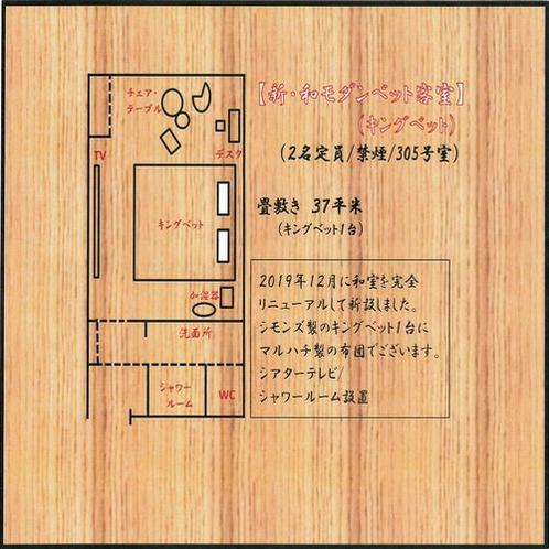 ■和モダン客室(キングベット 3階 禁煙)