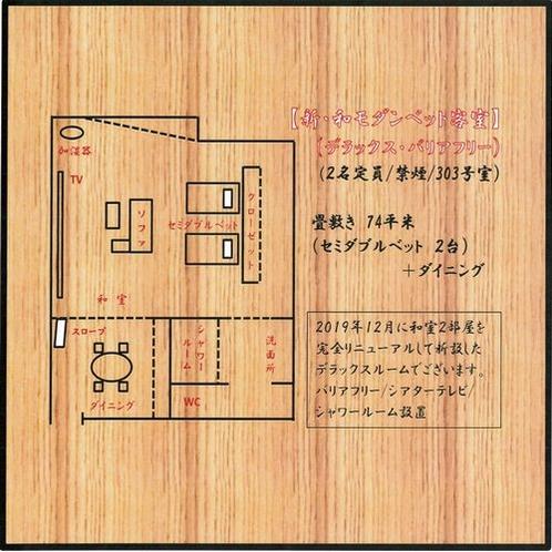 ■和モダンベット客室(デラックス・バリアフリー 3階 禁煙)