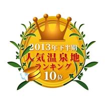 人気温泉地ランキング2013年下半期全国10位★エリア1位獲得!