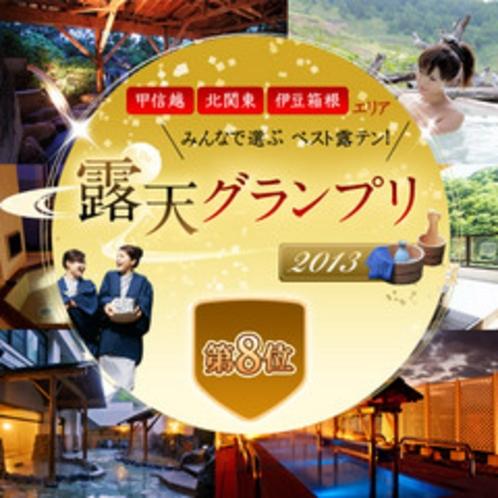 露天グランプリ2013 第8位 入賞致しました!!