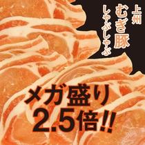 肉好き必見!!群馬県ブランド豚「上州むぎ豚」のしゃぶしゃぶを2.5倍のメガ盛りに!!【秋限定】