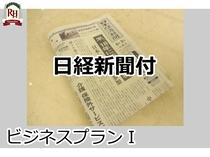 ビジネスプランⅠ【日経新聞付き】-食事なし-