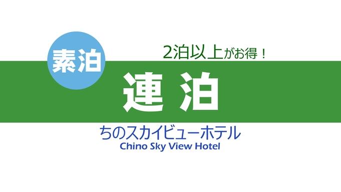 【ECO連泊◇素泊】気軽にシンプルステイ!大浴場◇WiFi完備!駐車場無料!