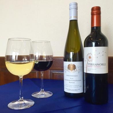 ペットと客室露天を楽しもう!ワイン&地酒飲み放題付きプラン