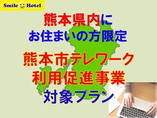 【テレワーク利用促進】がんばれ熊本!はたらくみんなを全力応援プラン♪15時〜翌10時