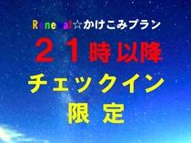 【21時以降のチェックイン限定!】Renewal☆かけこみプラン