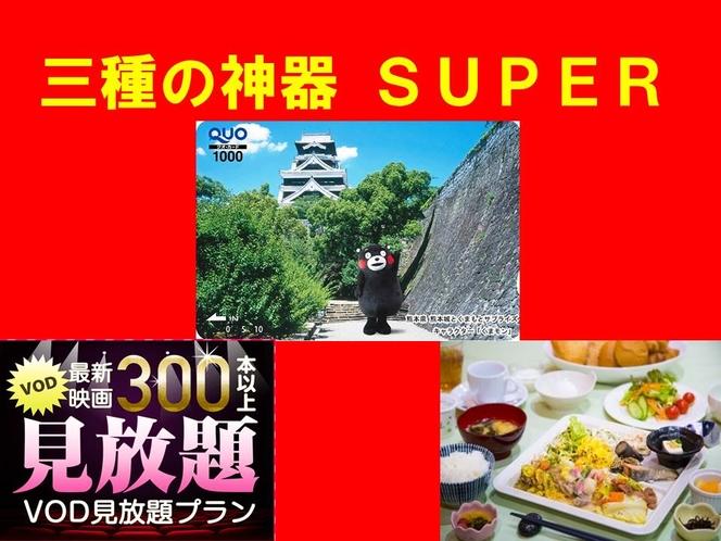 三種の神器SUPERプラン