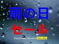 雨の日限定!セールプラン