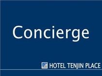 ■Concierge■