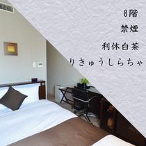 ■8階禁煙■利休白茶(りきゅうしらちゃ)