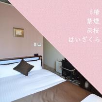 ■5階禁煙■灰桜(はいざくら)