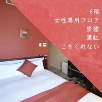 ■6階禁煙■濃紅(こきくれない)