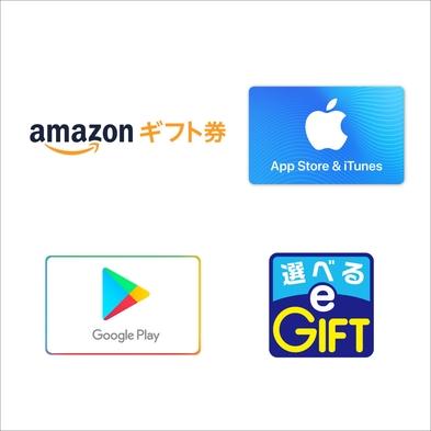 ★【1000円分】マルチギフトカード付プラン★
